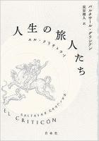 Presentación de la traducción al japonés de El Criticón de Baltasar Gracián realizada por el hispanista Hidehito Higashitani